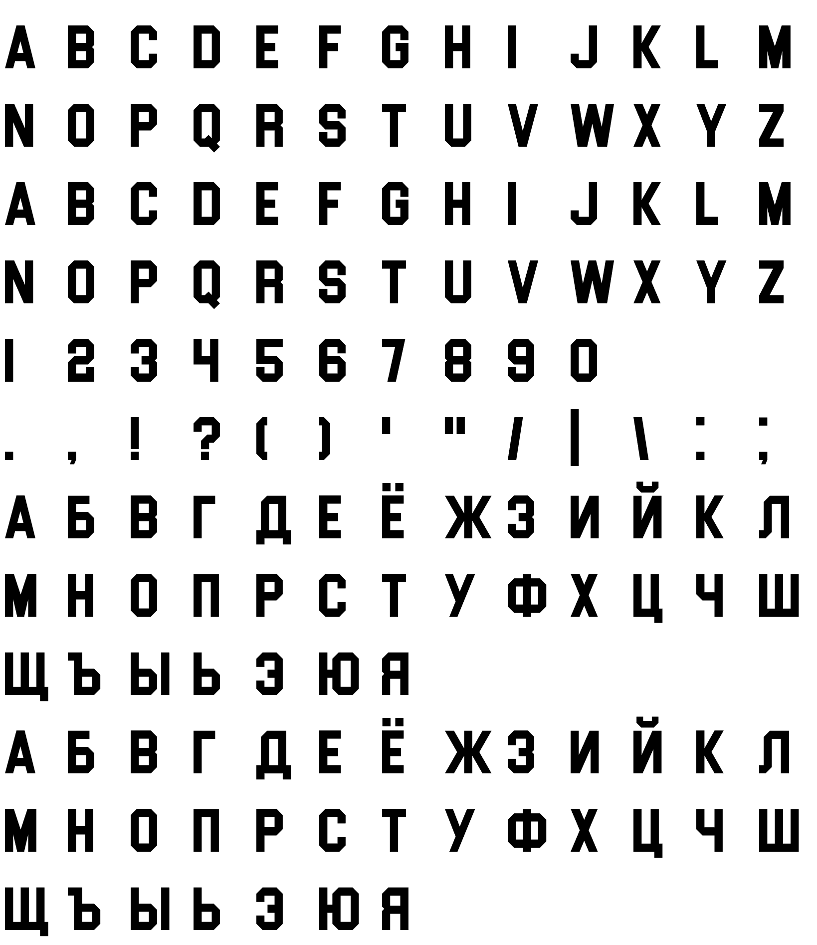 Шрифт Blockletter [RUS by Daymarius]