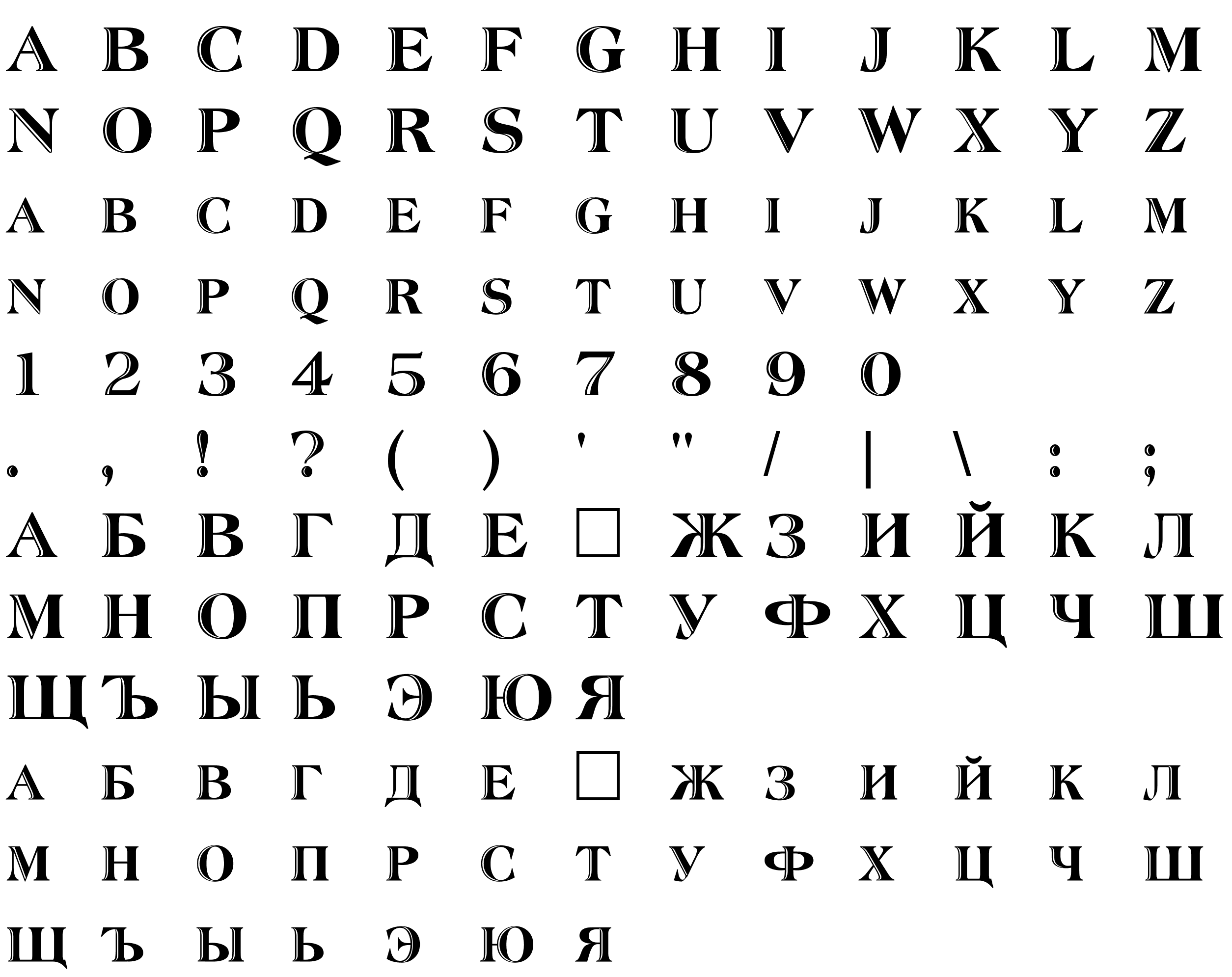 Шрифт Atlantic Inline Cyrillic