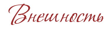https://www.fonts-online.ru/img_fonts.php?id=11186&t=%D0%92%D0%BD%D0%B5%D1%88%D0%BD%D0%BE%D1%81%D1%82%D1%8C&f=9E2B2B